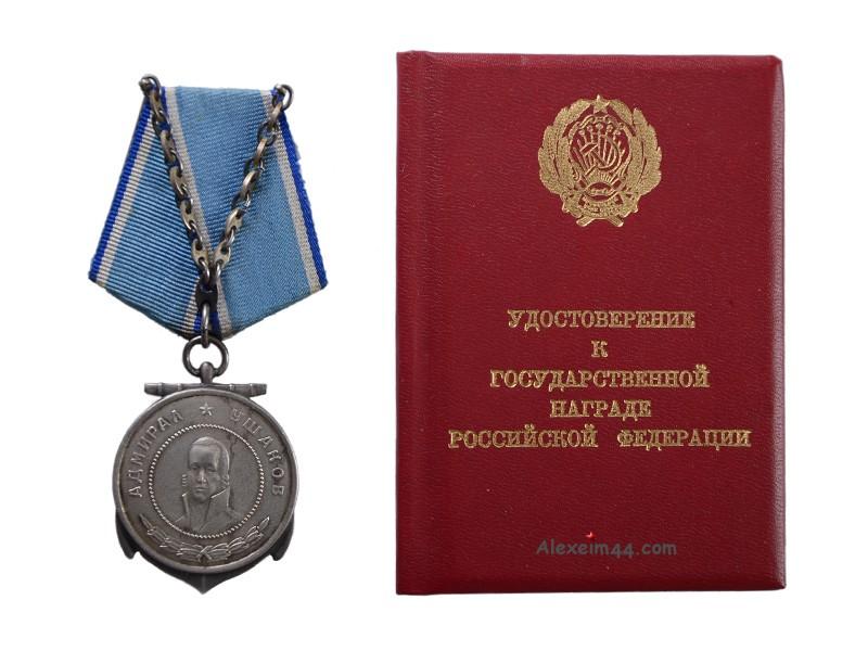Ветеран награждён медалью ушакова
